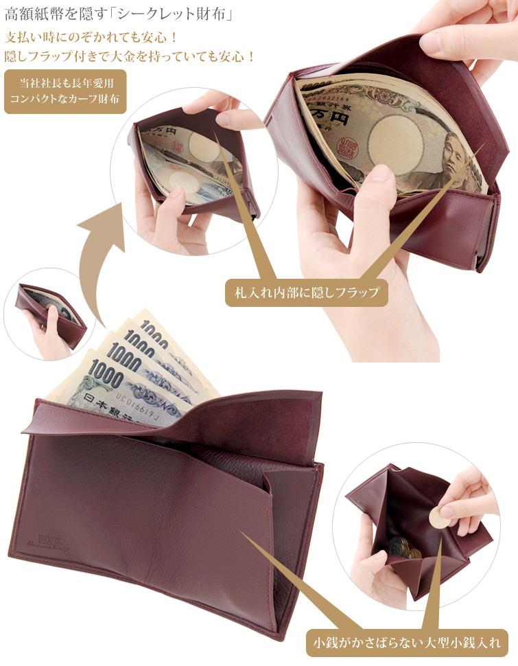 シークレット二つ折り財布