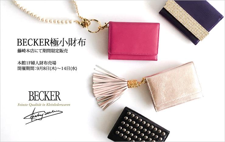 ベッカー極小財布が藤崎本店にて期間限定販売!