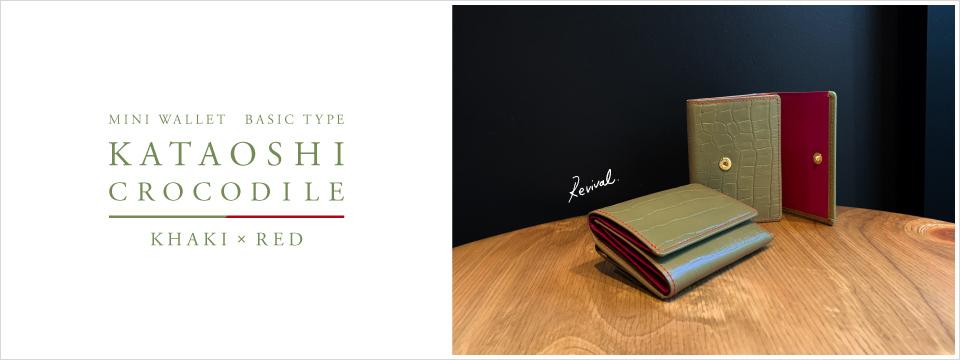 極小財布 クロコ型押し 牛革 カーキ×レッド ベーシック型小銭入れ BECKER(ベッカー)日本製 税込 ¥13,200