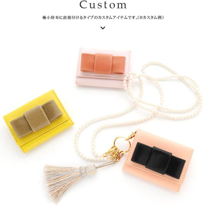 極小財布専用カスタムアイテムレザーダブルリボンモチーフ