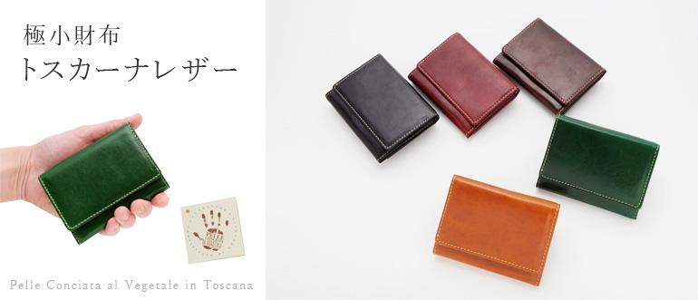 d6549872d1cc 小さい財布の火付け役ブランド「BECKER(ベッカー)」より新たに新色の極小財布が登場。 使い込むほどに深みと艶やかさを増すイタリア製革