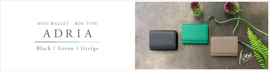 極小財布 BOX型 イタリアンレザー/ADRIA  牛革