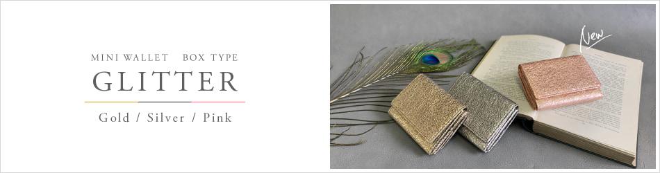 極小財布 BOX型 グリッターレザー/山羊革