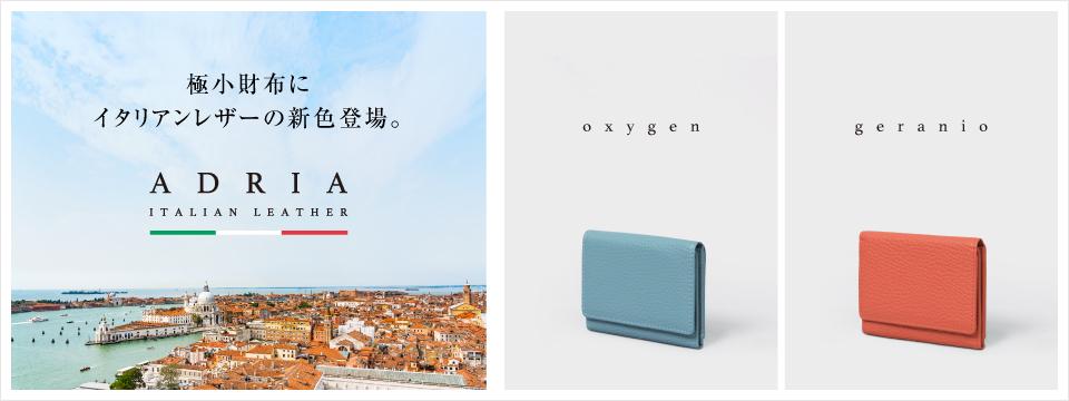 極小財布 ADRIA BECKER(ベッカー)日本製