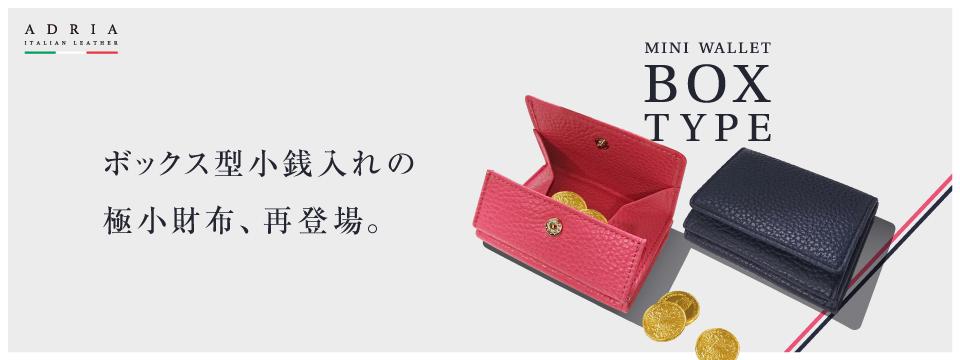 極小財布  ボックス型 ADRIA BECKER(ベッカー)日本製