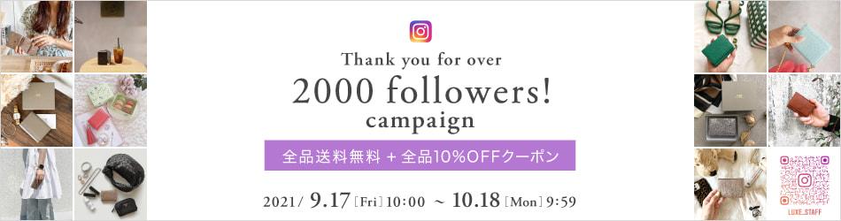 Instagram 2000フォロワー キャンペーン