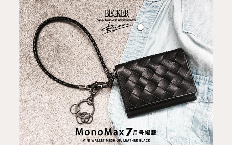ベッカー極小財布雑誌掲載BECKERミニ財布サイフ