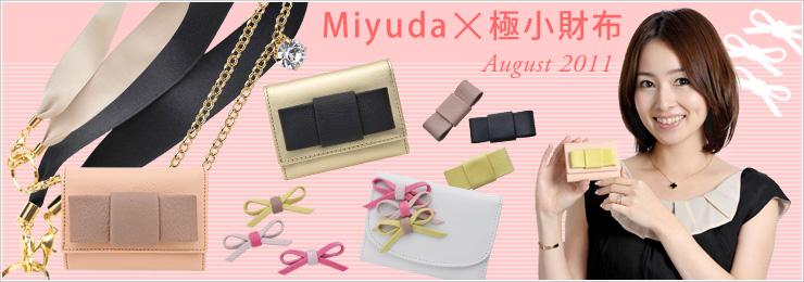 Miyudaコラボ極小財布