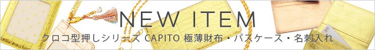 メタリック クロコ型押しシリーズ CAPITO(カピート)日本製