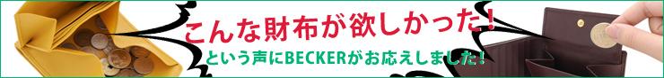 特殊機能付き革小物 シークレット財布 マジック財布 ギャルソン財布 カウハイド/牛革 BECKER(ベッカー)ドイツ製 キーケース