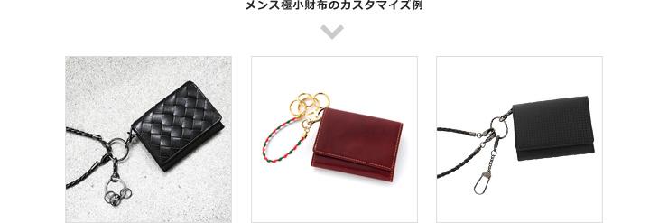 極小財布をカスタムする