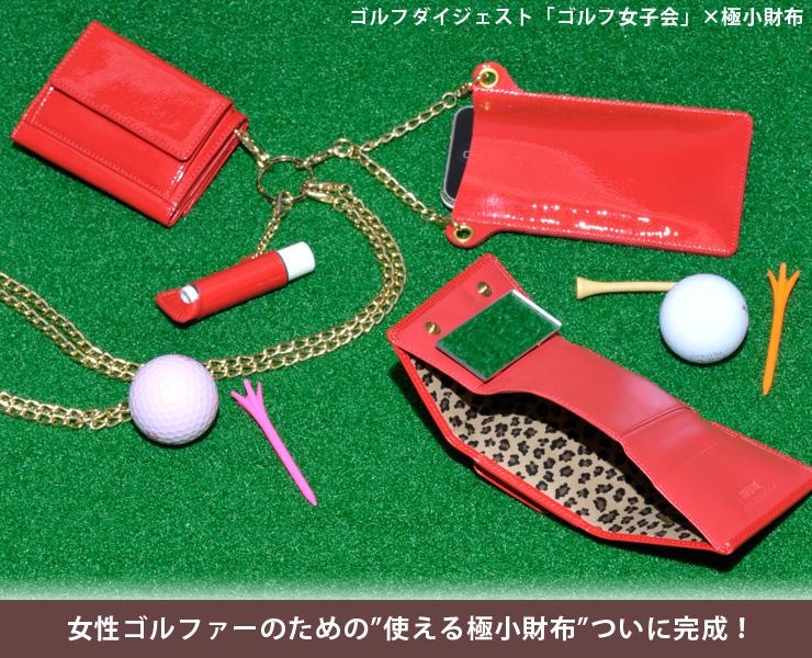 女子ゴルフ極小財布