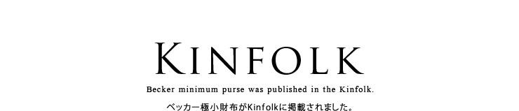 ベッカー極小財布がKinfolkに掲載されました。
