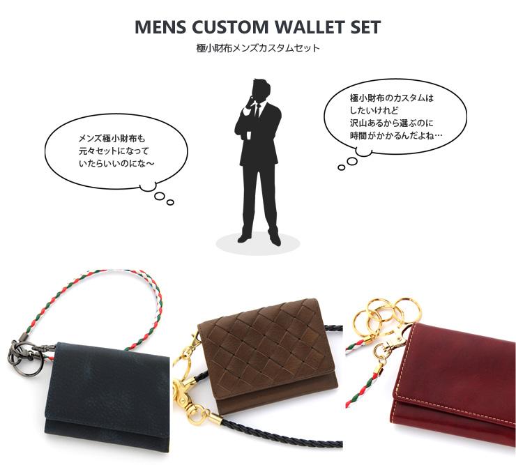 極小財布メンズカスタムウォレットセット