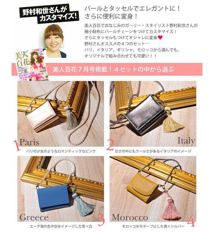 野村和世×極小財布