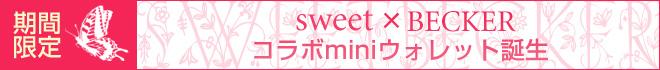 【期間限定】sweet×BECKER コラボminiウォレット誕生