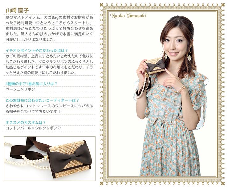 山崎直子×極小財布