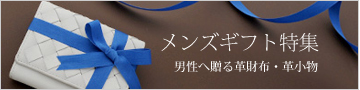 男性にオススメの革財布・革小物 - メンズギフト特集
