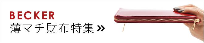 栃木レザー薄マチL字ファスナー財布の特集