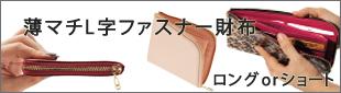 薄マチL字ファスナー財布