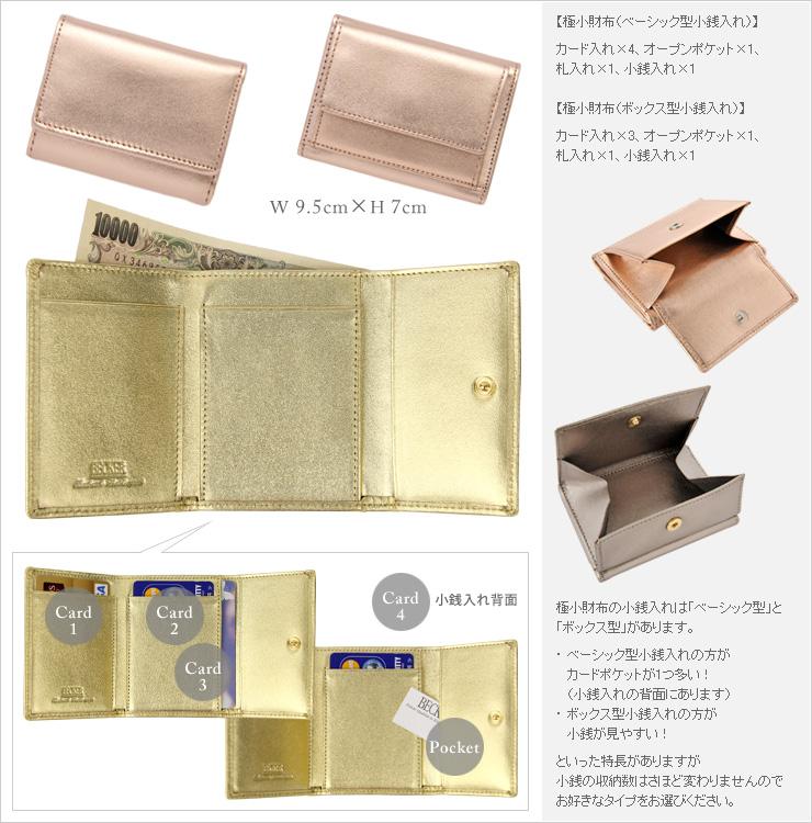 BECKER 極小財布の機能性