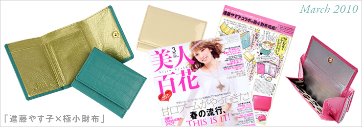 進藤やす子コラボ極小財布